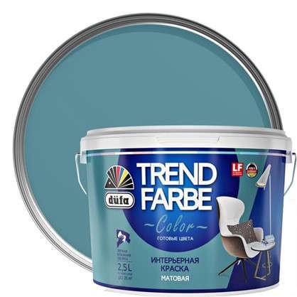 Краска для стен и потолков Trend Farbe цвет Морской риф 2.5 л