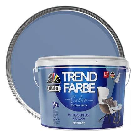 Краска для стен и потолков Trend Farbe цвет Ниагарский водопад 2.5 л