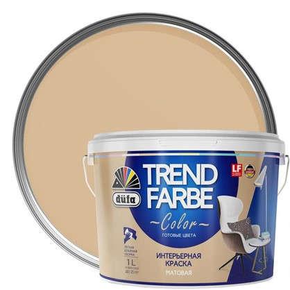 Краска для стен и потолков Trend Farbe цвет Очищенный миндаль 1 л в