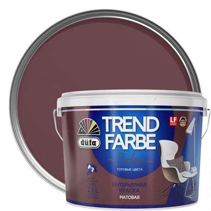Краска для стен и потолков Trend Farbe цвет Сангрия 2.5 л в