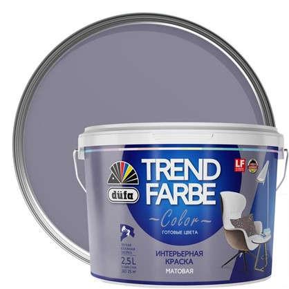 Краска для стен и потолков Trend Farbe цвет Серый кардинал 2.5 л