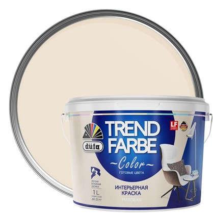 Краска для стен и потолков Trend Farbe цвет Сливочный мусс 1 л