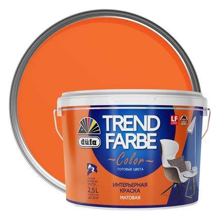 Краска для стен и потолков Trend Farbe цвет Сочный апельсин 2.5 л