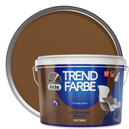 Краска для стен и потолков Trend Farbe цвет Тоффи 2.5 л в