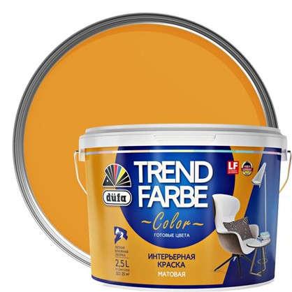 Краска для стен и потолков Trend Farbe цвет Янтарный 2.5 л в