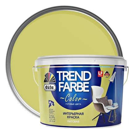Краска для стен и потолков Trend Farbe цвет Золотая оливка 2.5 л в