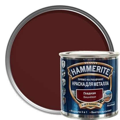 Краска гладкая Hammerite цвет вишневый 0.25 л