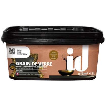 Краска Grain de Verre 2 л