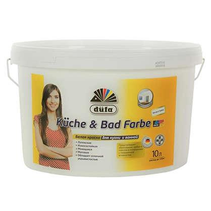 Краска латексная Dufa Farbe Mix цвет белый 10 л база 1 в