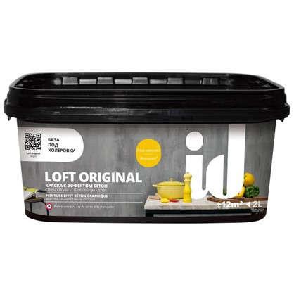 Краска Loft Original 2 л