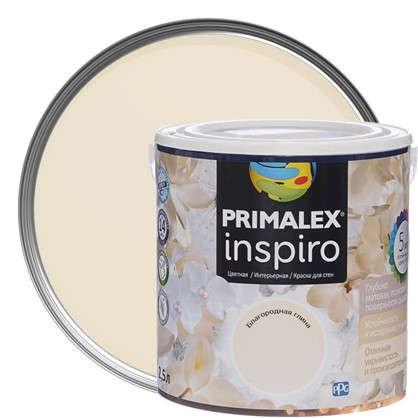 Краска Primalex Inspiro 25 л Благородная глина в