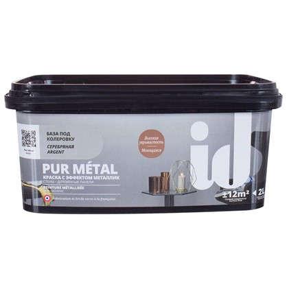 Краска Pur Metal цвет серебрянный база 2 л