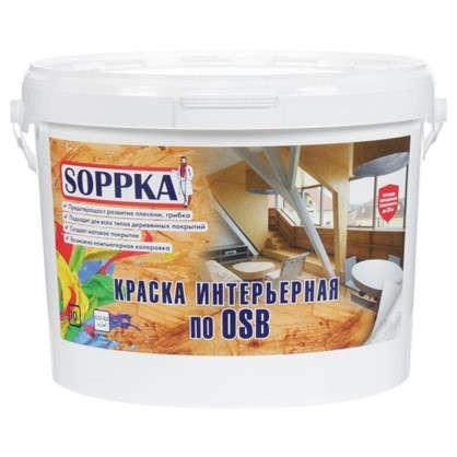Краска Soppka интерьерная по OSB 10 л в