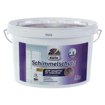 Краска водно-дисперсионная Dufa Schimmelschutzfarbe 2.5 л в