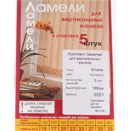 Ламели для вертикальных жалюзи Флэйм 180 см цвет бежевый 5 шт.