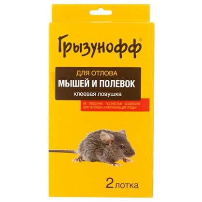 Ловушка-лоток  клеевая для ловли грызунов Грызунофф 2 шт.