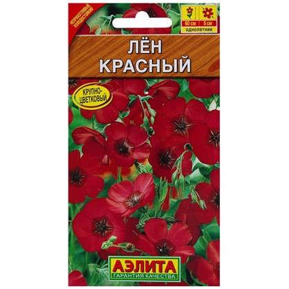 Лён крупноцветковый красный
