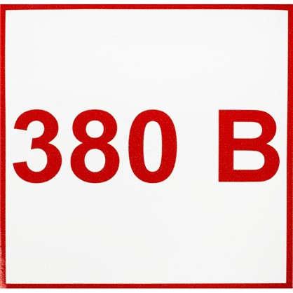 Наклейка маленькая 380