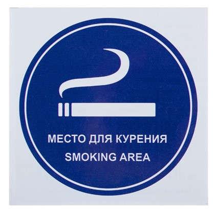 Наклейка Место для курения маленькая пластик