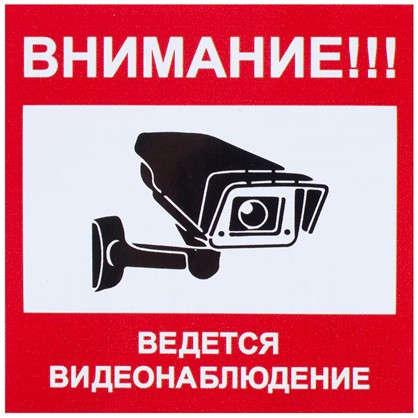 Наклейка Ведется видеонаблюдение маленькая пластик