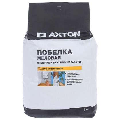 Побелка меловая Axton 5 кг в