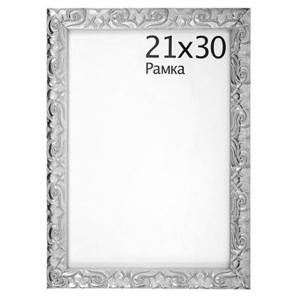 Рамка Paola 21х30 см цвет серебро