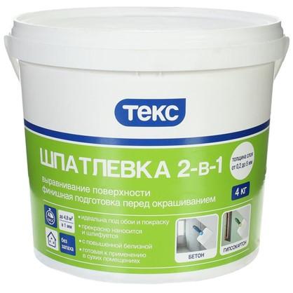 Шпатлевка Текс 2В1 4 кг