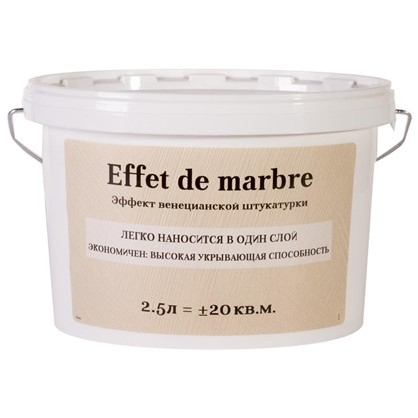 Штукатурка декоративная Effet de marbre 2.5 л эффект венецианской штукатурки