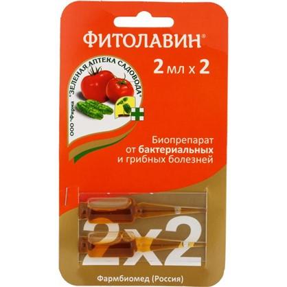 Средство для защиты садовых растенийот болезней Фитолавин 2х2 мл