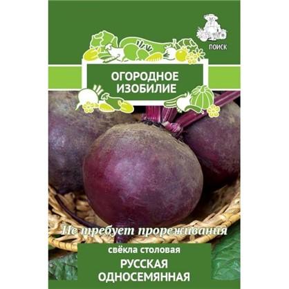 Свёкла столовая Русская односемянная (А) 3 г