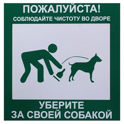 Табличка 20 20 Уберите за собакой