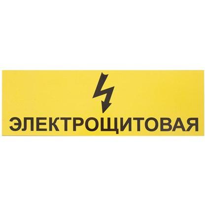 Табличка 30 10 Электрощитовая