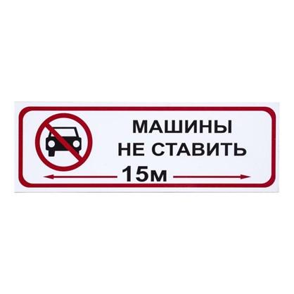 Табличка 30 10 Машины не ставить