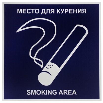Табличка на вспененной основе Место для курения пластик