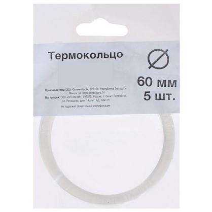 Термокольцо для натяжного потолка Своими руками d 60 мм 5 шт.