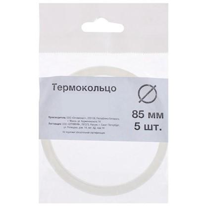 Термокольцо для натяжного потолка Своими руками d 85 мм 5 шт.