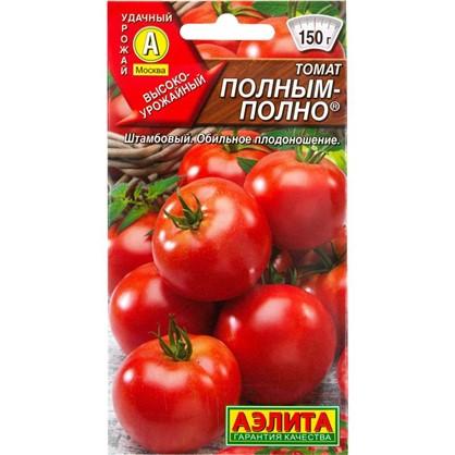 Томат Полным-полно 0.2 г