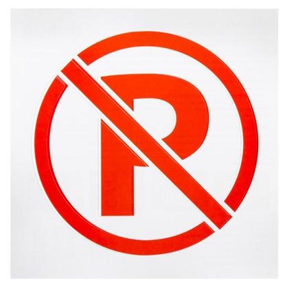 Трафарет Парковка запрещена 20х20 см