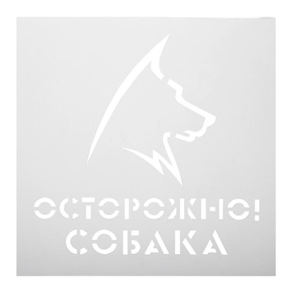 Трафарет Собака 20х20 см