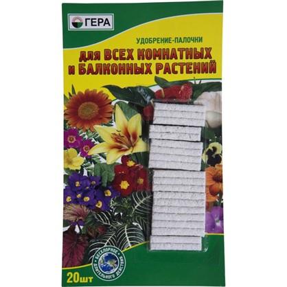 Удобрение Гера для комнатных  растений универсальное 20 шт.