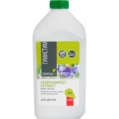 Удобрение вермикомпост (биогумус) Гумистим Для цветов 2 л