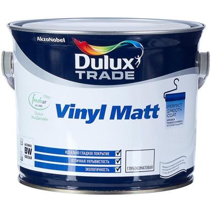 Водно-дисперсионная краска Dulux Vinyl Matt база BW 2.5 л в