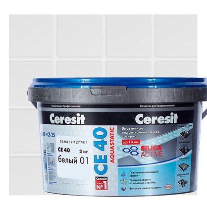 Цементная затирка Ceresit СЕ 40 водоотталкивающая 2 кг цвет белый
