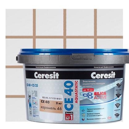 Цементная затирка Ceresit СЕ 40 водоотталкивающая 2 кг цвет карамель