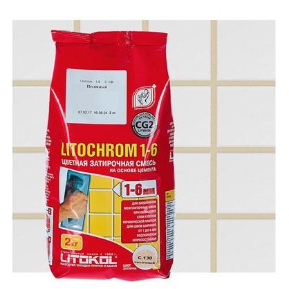 Цементная затирка Litochrom 1-6 С.130 2 кг цвет бежевый