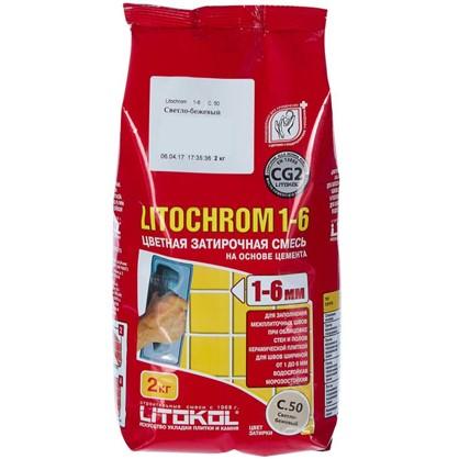 Цементная затирка Litochrom 1-6 С.50 2 кг цвет бежевый