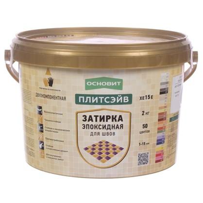 Эпоксидная затирка Основит цвет серый 2 кг